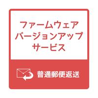 ファームウェアバージョンアップ(返送:普通郵便)