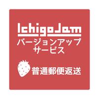 IchigoJam バージョンアップ(返送:普通郵便)