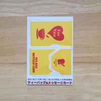 cobato|ティーバック風メッセージカード