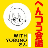 へんつう会議 with YOBUNOさん