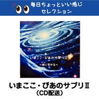 いまここ・ぴあのサプリII(CD配送)