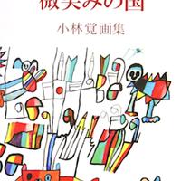 小林覚 初画集「微笑みの国」