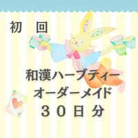 【初回】オーダーメイド 和漢ハーブティーブレンド 30日分 210g
