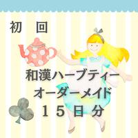 【初回】オーダーメイド 和漢ハーブティーブレンド 15日分 105g