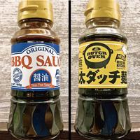 Heroオリジナル本格BBQソース 2種セット(醤油+ダッチ麺)×12セット