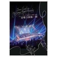 【DVD】HEROSYN JAPAN TOUR「悲撃乃偶像行脚」FINAL @MAIHAMA Amphitheater