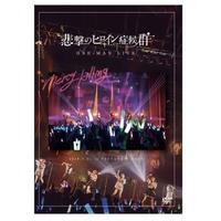 【LIVEDVD】初ワンマンライブ「mercykilling」@TSUTAYA O-EAST