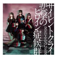 【CDシングル】サイレントクライ/REVENGER〈通常盤〉