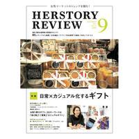 【本誌版】HERSTORY REVIEW vol.16(特集:日常×カジュアル化するギフト)