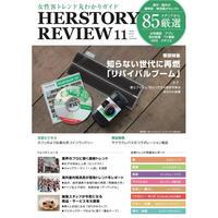【本誌版】HERSTORY REVIEW vol.6(特集:知らない世代に再燃「リバイバルブーム」)