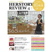 【PDF版】HERSTORY REVIEW vol.11(特集:オフィスで従業員の健康促進!)