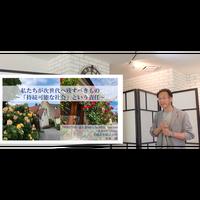 【セミナー動画】サスティナビリティ最新セミナー 〜私たちが次世代へ残すべきもの 「持続可能な社会」という責任〜