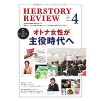 【本誌版】HERSTORY REVIEW vol.35(特集:オトナ女性が主役時代へ)