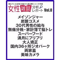 女性雑誌分析レポート Vol.8 2014年11月号
