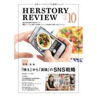【本誌版】HERSTORY REVIEW vol.29(特集:「映え」から「真価」のSNS戦略)