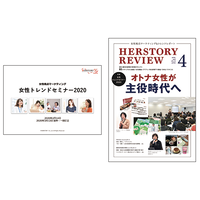 【セット購入】女性トレンドセミナー2020配布資料(抜粋版)&HERSTORY REVIEW vol.35