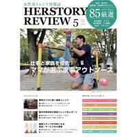 【本誌版】HERSTORY REVIEW vol.12(特集:ママが選ぶ家事アウトソース)