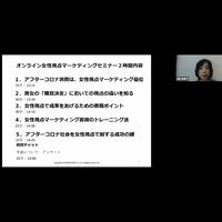 【セミナー動画】新型コロナ緊急情報あり・女性視点マーケティングセミナー(2020年6月)