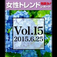 女性トレンド先読みレポート Vol.15(6月25日発行号)