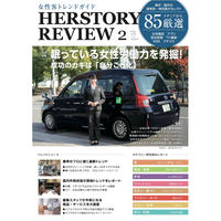 【PDF版】HERSTORY REVIEW vol.9