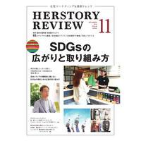 【PDF版】HERSTORY REVIEW vol.30(特集:SDGsの広がりと取り組み方)