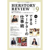 【本誌版】HERSTORY REVIEW vol.28(特集:できるマーケターの仕事術)