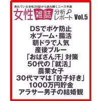 女性雑誌分析レポート vol.5 2014年8月号