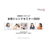 女性トレンドセミナー2020配布資料(抜粋版)