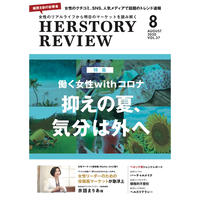HERSTORY REVIEW 20年8月号(特集:働く女性withコロナ 抑えの夏、気分は外へ)