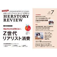 HERSTORY REVIEW 21年07月号(理由がなければ買わない。Z世代リアリスト消費)