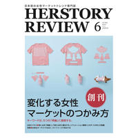【本誌版】HERSTORY REVIEW vol.1