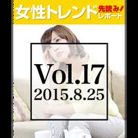 女性トレンド先読みレポート Vol.17(8月25日発行号)