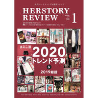 【無料・PDF版】HERSTORY REVIEW vol.32(特集:2020トレンド予測&2019総括)