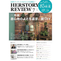 【本誌版】HERSTORY REVIEW vol.14(特集:居心地のよさを追求。新DIY)
