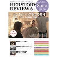 【本誌版】HERSTORY REVIEW vol.13(特集:大から小へシフトする商材)