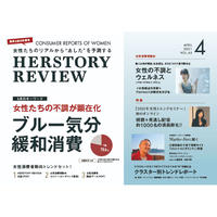HERSTORY REVIEW 21年04月号(ブルー気分緩和消費)