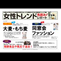 女性トレンド先読みレポート16年9月号 Vol.29