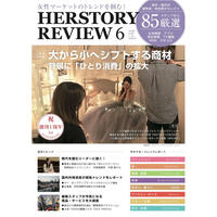 【PDF版】HERSTORY REVIEW vol.13