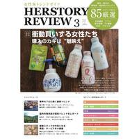 【本誌版】HERSTORY REVIEW vol.10(特集:衝動買いする女性たち)