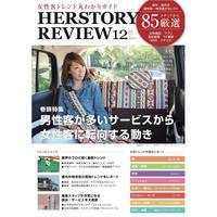 【PDF版】HERSTORY REVIEW vol.7(特集:男性客が多いサービスから女性客に転向する動き)