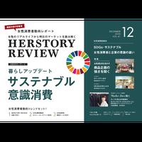 HERSTORY REVIEW 20年12月号(サステナブル意識消費)