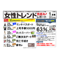 女性トレンド先読みレポートVol.21(1月号)