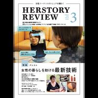 【本誌版】HERSTORY REVIEW vol.22(特集:女性の暮らしを助ける最新技術)