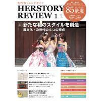 【本誌版】HERSTORY REVIEW vol.8(特集:新たな和のスタイルを創造)