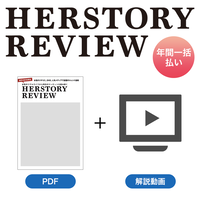 HERSTORY REVIEW【年間一括払い】