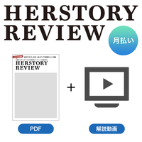 HERSTORY REVIEW【月払い】