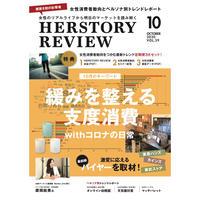 HERSTORY REVIEW 20年10月号(特集:緩みを整える支度消費 withコロナの日常)