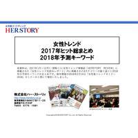 女性トレンド 2017年ヒット総まとめ 2018年予測キーワード