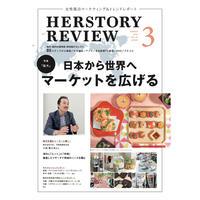 【PDF版】HERSTORY REVIEW vol.34(特集:日本から世界へマーケットを広げる)