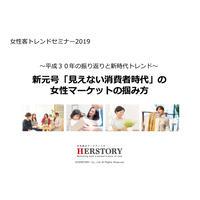 女性客トレンドセミナー2019配布資料(抜粋版)